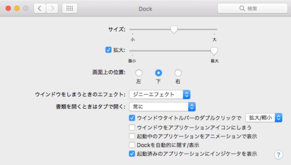 MacDock環境設定画面