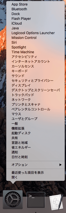 MacDockシステム環境設定右クリック