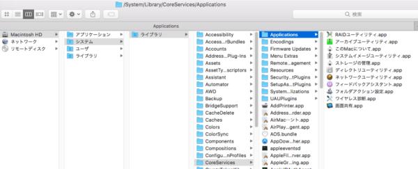 MacDockシステムアプリ場所