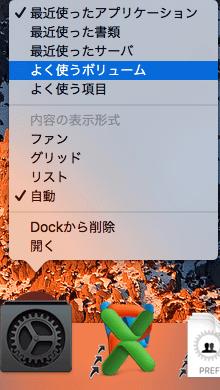 MaDockに最近使った項目スタック追加2