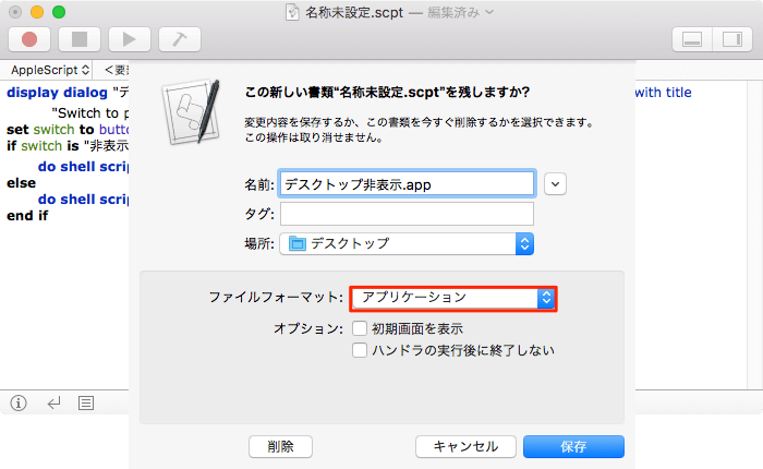 Macデスクトップアイコン非表示アプリをAppleScriptで作成保存画面