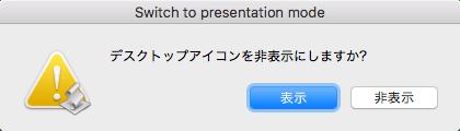 Macデスクトップアイコン非表示選択画面
