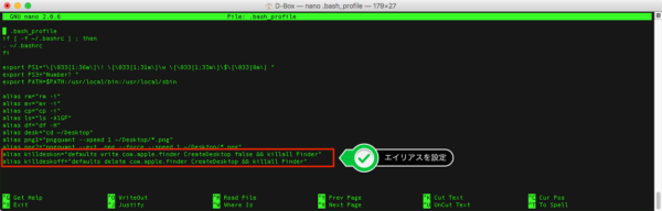 Macデスクトップアイコン非表示/表示をターミナルのエイリアスに設定