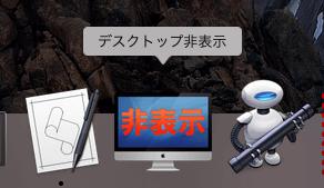 Macデスクトップアイコン非表示アプリアイコン