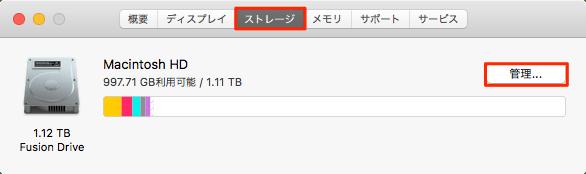 Macハードディスクストレージ