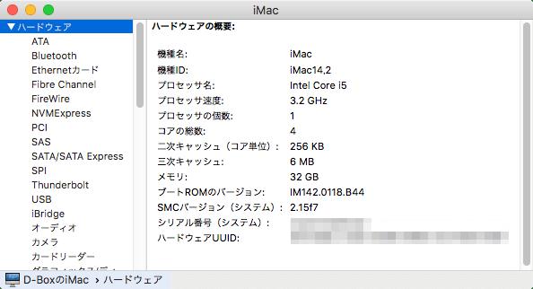 Macシステムレポート