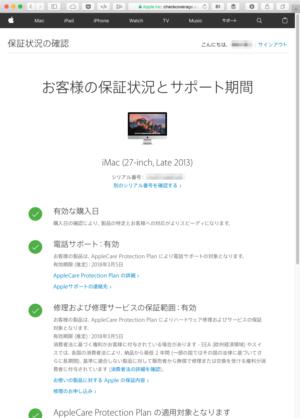 Mac保証状況確認3