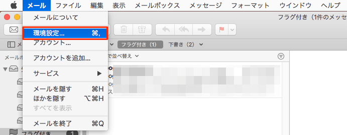 Mac メール 環境設定