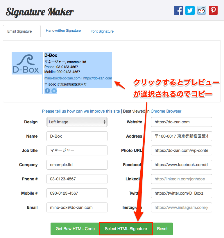 Signature Maker 入力画面