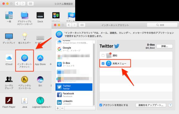 Mac システム環境設定 共有メニューをチェック