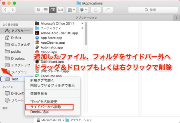 Mac Finder サイドバーからファイル削除