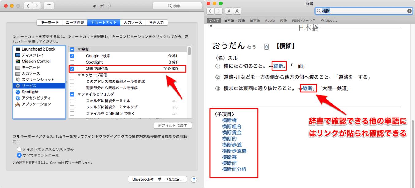 Mac-辞書アプリを起動して単語確認