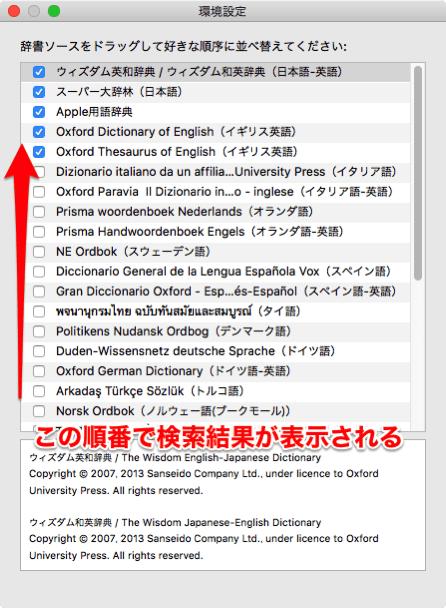 Mac-検索する辞書を選択・優先順位変更