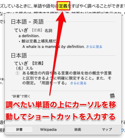 Mac-ショートカットで辞書検索