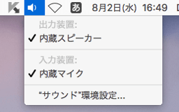 Mac 音量メニュー2