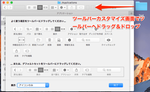 Mac Finder ファイルをドラッグ ドロップでツールバーへ追加
