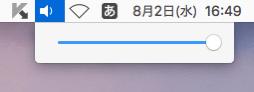 Mac 音量メニュー1