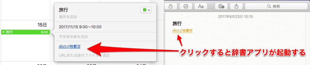Mac-辞書検索結果へのリンクを作成