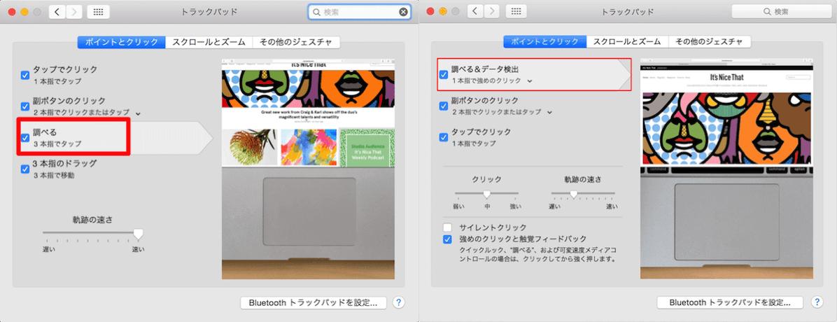 Mac-トラックパッド設定画面