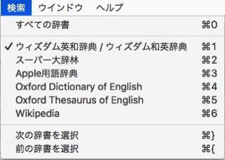 Mac-それぞれの辞書へのショートカット