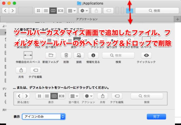 Mac-Finder-ツールバーからファイル削除