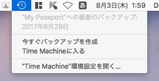 Mac TimeMachineメニュー1