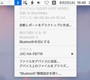 Mac Bluetoothメニュー 2
