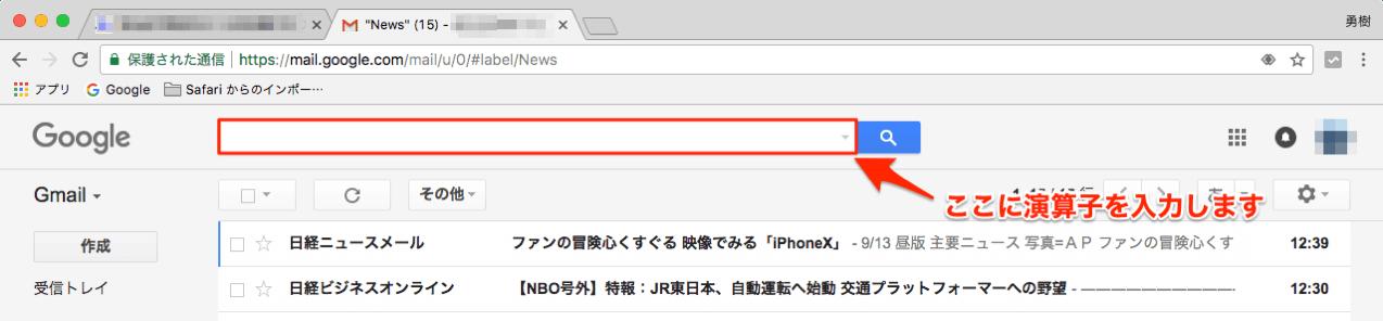 Gmail検索演算子入力箇所