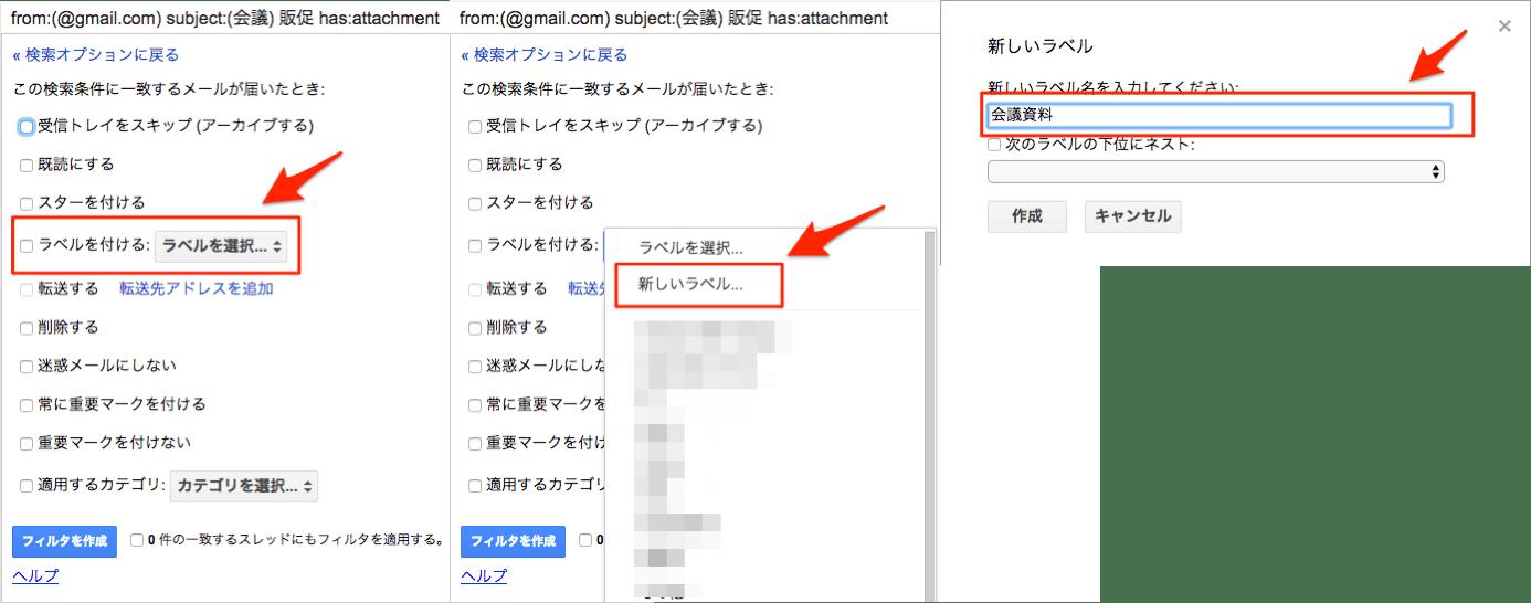 Gmailフィルタアクション指定画面2