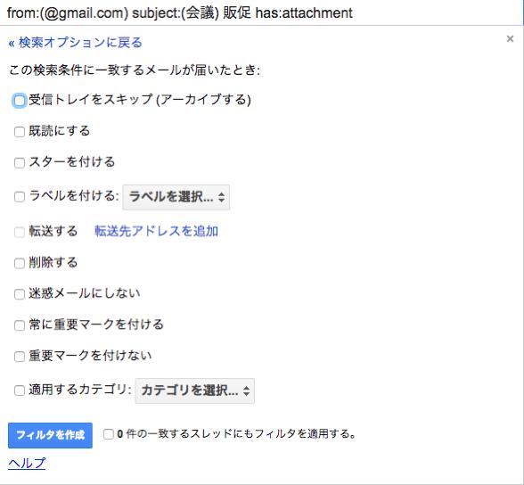 Gmailフィルタアクション指定画面1