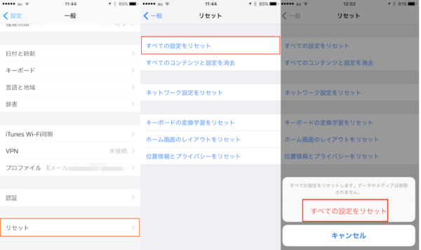 iPhone設定リセット