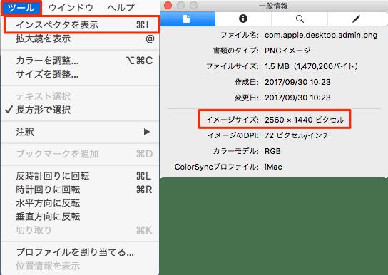 Mac画像インスペクタ表示でサイズを確認