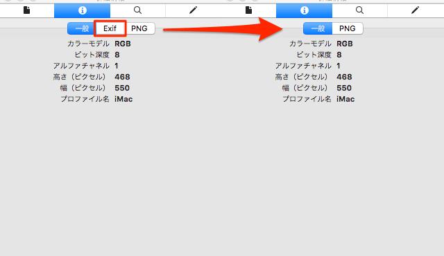 -rオプションのスクリーンショットインスペクタ表示
