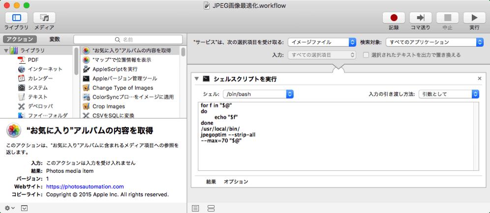 Automatorjpeg画像圧縮設定画面