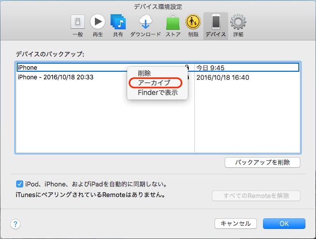 iTunesバックアップをアーカイブ