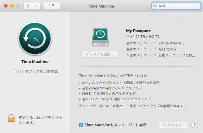 Mac-TimeMachine設定画面