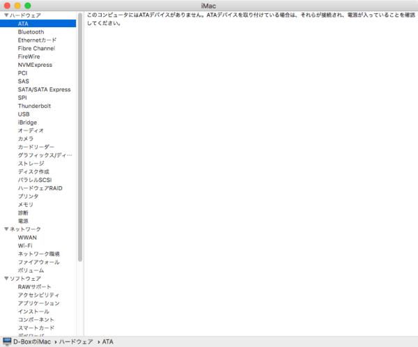 Mac-システム情報画面