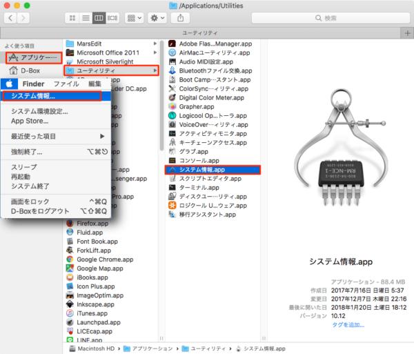 Mac-システム情報.app起動方法