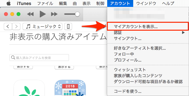 iPhone-購入済みアプリ再表示方法1