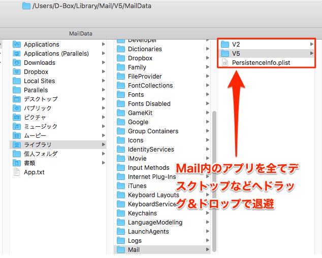 Mac-メールアプリ初期化