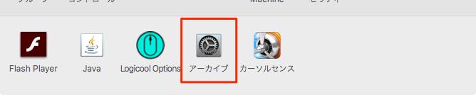 Mac-システム環境設定へアーカイブユーティリティ環境設定パネル追加