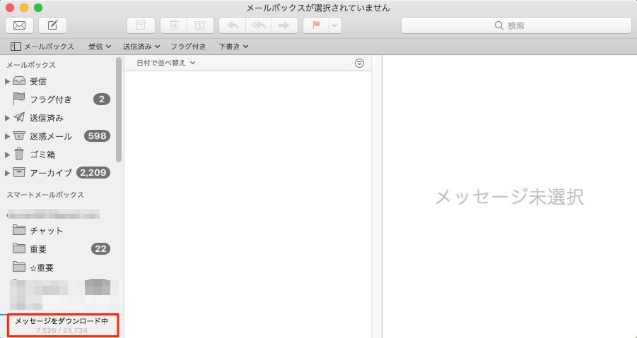 Mac-メールメッセージダウンロード中