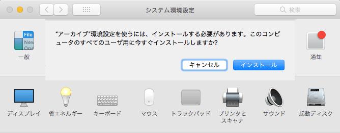 Mac-システム環境設定へアーカイブユーティリティ環境設定をインストール