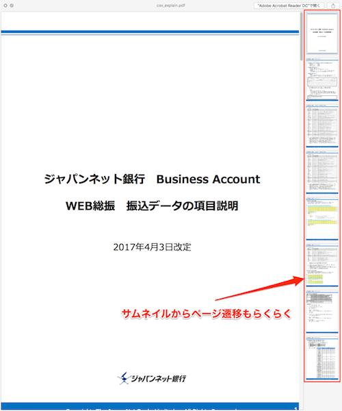 Mac-PDFファイルクイックルック