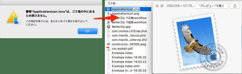 Mac-ゴミ箱内のファイルをクイックルック