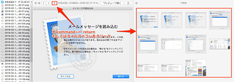Mac-クイックルック-インデックスシート