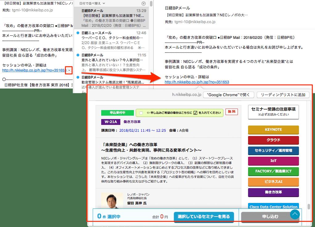 Mac-メールのリンクをクイックルック
