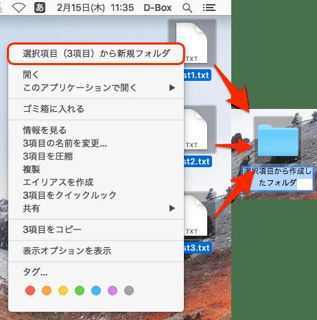 Mac-複数ファイルを新規フォルダへまとめる