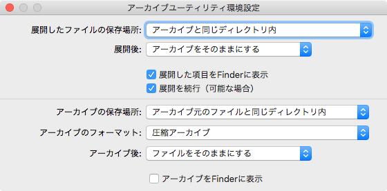 Mac-アーカイブユーティリティ環境設定