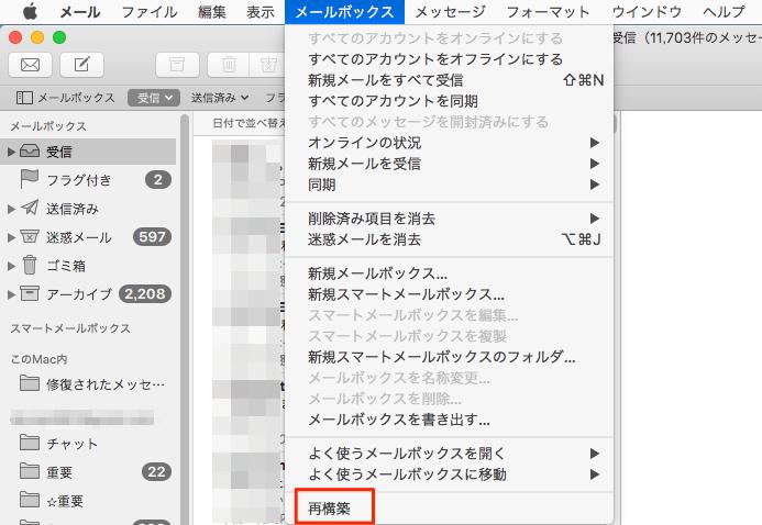 Mac-メールボックス再構築